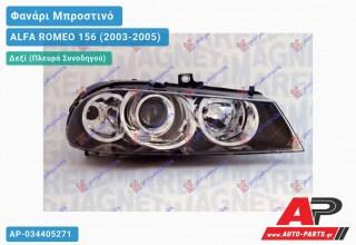 Ανταλλακτικό μπροστινό φανάρι (φως) - ALFA ROMEO 156 (2003-2005) - Δεξί (πλευρά συνοδηγού) - Xenon