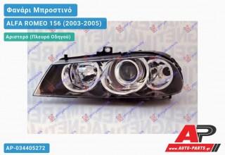 Ανταλλακτικό μπροστινό φανάρι (φως) - ALFA ROMEO 156 (2003-2005) - Αριστερό (πλευρά οδηγού) - Xenon