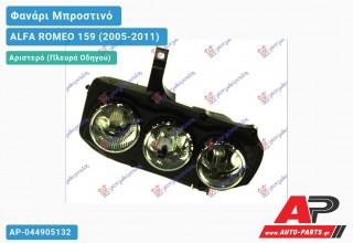 Ανταλλακτικό μπροστινό φανάρι (φως) - ALFA ROMEO 159 (2005-2011) - Αριστερό (πλευρά οδηγού)