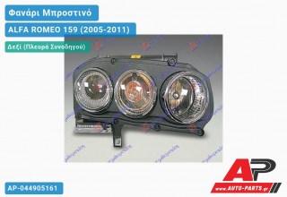 Ανταλλακτικό μπροστινό φανάρι (φως) - ALFA ROMEO 159 (2005-2011) - Δεξί (πλευρά συνοδηγού)