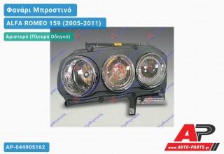 Ανταλλακτικό μπροστινό φανάρι (φως) - ALFA ROMEO 159 (2005-2011) - Αριστερό (πλευρά οδηγού) - Xenon