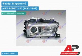 Ανταλλακτικό μπροστινό φανάρι (φως) - ALFA ROMEO 155 (1992-1997) - Δεξί (πλευρά συνοδηγού)