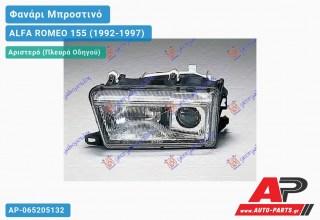 Ανταλλακτικό μπροστινό φανάρι (φως) - ALFA ROMEO 155 (1992-1997) - Αριστερό (πλευρά οδηγού)