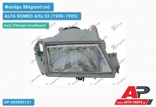 Ανταλλακτικό μπροστινό φανάρι (φως) - ALFA ROMEO Alfa 33 (1990-1995) - Δεξί (πλευρά συνοδηγού)
