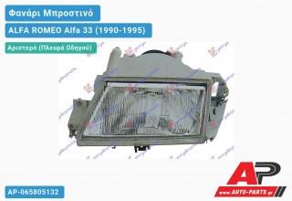 Ανταλλακτικό μπροστινό φανάρι (φως) - ALFA ROMEO Alfa 33 (1990-1995) - Αριστερό (πλευρά οδηγού)