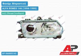 Ανταλλακτικό μπροστινό φανάρι (φως) - ALFA ROMEO 146 (1994-1999) - Δεξί (πλευρά συνοδηγού)