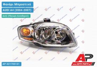 Ανταλλακτικό μπροστινό φανάρι (φως) - AUDI A4 (2004-2007) - Δεξί (πλευρά συνοδηγού)
