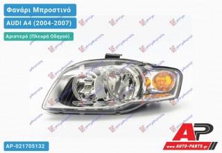 Ανταλλακτικό μπροστινό φανάρι (φως) - AUDI A4 (2004-2007) - Αριστερό (πλευρά οδηγού)
