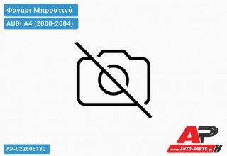 Ανταλλακτικό μπροστινό φανάρι (φως) - AUDI A4 (2000-2004)
