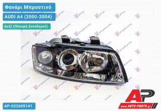 Ανταλλακτικό μπροστινό φανάρι (φως) - AUDI A4 (2000-2004) - Δεξί (πλευρά συνοδηγού)