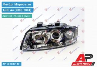 Ανταλλακτικό μπροστινό φανάρι (φως) - AUDI A4 (2000-2004) - Αριστερό (πλευρά οδηγού)