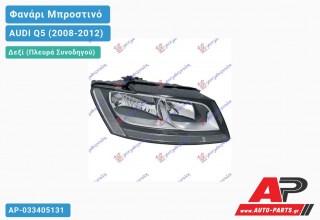 Ανταλλακτικό μπροστινό φανάρι (φως) - AUDI Q5 (2008-2012) - Δεξί (πλευρά συνοδηγού)