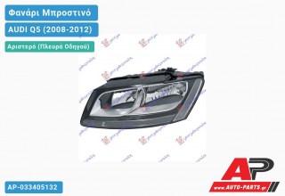 Ανταλλακτικό μπροστινό φανάρι (φως) - AUDI Q5 (2008-2012) - Αριστερό (πλευρά οδηγού)