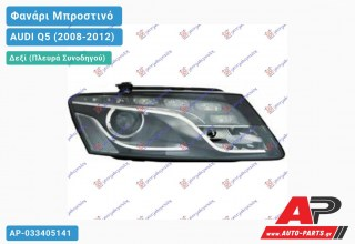 Ανταλλακτικό μπροστινό φανάρι (φως) - AUDI Q5 (2008-2012) - Δεξί (πλευρά συνοδηγού) - Xenon