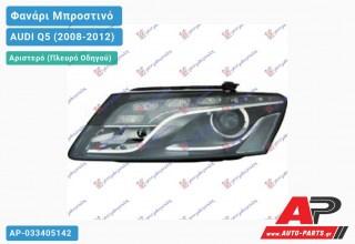 Ανταλλακτικό μπροστινό φανάρι (φως) - AUDI Q5 (2008-2012) - Αριστερό (πλευρά οδηγού) - Xenon