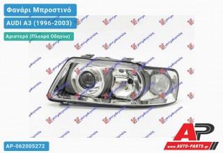 Γνήσιο Φανάρι Μπροστινό Αριστερό & Ηλεκτρικό 00- HELLA AUDI A3 (1996-2003)