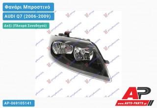 Ανταλλακτικό μπροστινό φανάρι (φως) - AUDI Q7 (2006-2009) - Δεξί (πλευρά συνοδηγού)