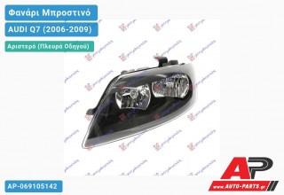 Ανταλλακτικό μπροστινό φανάρι (φως) - AUDI Q7 (2006-2009) - Αριστερό (πλευρά οδηγού)