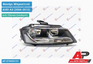 Ανταλλακτικό μπροστινό φανάρι (φως) - AUDI A3 (2008-2012) - Δεξί (πλευρά συνοδηγού)