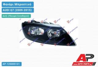 Ανταλλακτικό μπροστινό φανάρι (φως) - AUDI Q7 (2009-2015) - Δεξί (πλευρά συνοδηγού)