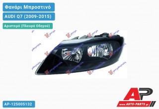 Ανταλλακτικό μπροστινό φανάρι (φως) - AUDI Q7 (2009-2015) - Αριστερό (πλευρά οδηγού)