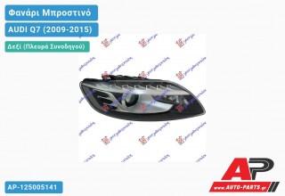 Ανταλλακτικό μπροστινό φανάρι (φως) - AUDI Q7 (2009-2015) - Δεξί (πλευρά συνοδηγού) - Xenon