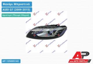 Ανταλλακτικό μπροστινό φανάρι (φως) - AUDI Q7 (2009-2015) - Αριστερό (πλευρά οδηγού) - Xenon