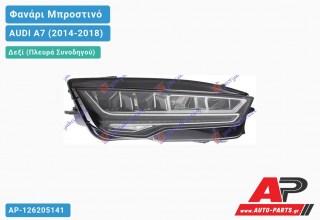 Ανταλλακτικό μπροστινό φανάρι (φως) - AUDI A7 (2014-2018) - Δεξί (πλευρά συνοδηγού)