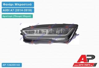 Ανταλλακτικό μπροστινό φανάρι (φως) - AUDI A7 (2014-2018) - Αριστερό (πλευρά οδηγού)