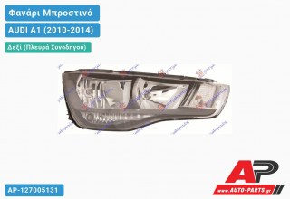 Ανταλλακτικό μπροστινό φανάρι (φως) - AUDI A1 (2010-2014) - Δεξί (πλευρά συνοδηγού)