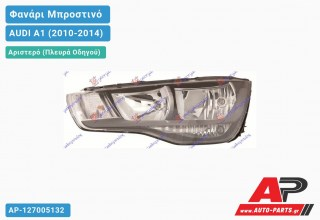 Ανταλλακτικό μπροστινό φανάρι (φως) - AUDI A1 (2010-2014) - Αριστερό (πλευρά οδηγού)