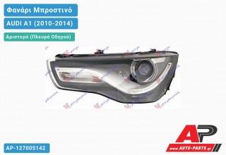 Ανταλλακτικό μπροστινό φανάρι (φως) - AUDI A1 (2010-2014) - Αριστερό (πλευρά οδηγού) - Xenon