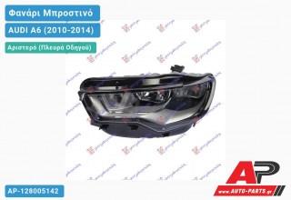 Ανταλλακτικό μπροστινό φανάρι (φως) - AUDI A6 (2010-2014) - Αριστερό (πλευρά οδηγού)
