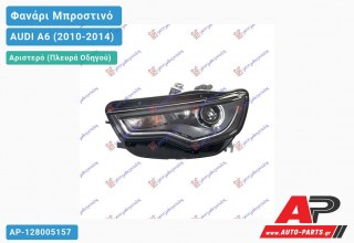 Ανταλλακτικό μπροστινό φανάρι (φως) - AUDI A6 (2010-2014) - Αριστερό (πλευρά οδηγού) - Xenon