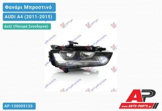 Ανταλλακτικό μπροστινό φανάρι (φως) - AUDI A4 (2011-2015) - Δεξί (πλευρά συνοδηγού)