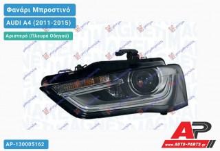 Ανταλλακτικό μπροστινό φανάρι (φως) - AUDI A4 (2011-2015) - Αριστερό (πλευρά οδηγού) - Xenon