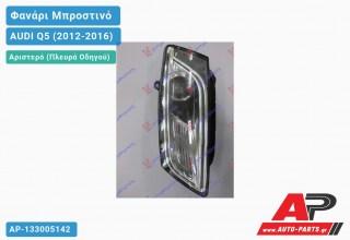 Ανταλλακτικό μπροστινό φανάρι (φως) - AUDI Q5 (2012-2016) - Αριστερό (πλευρά οδηγού) - Xenon
