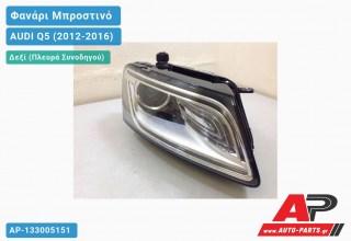 Ανταλλακτικό μπροστινό φανάρι (φως) - AUDI Q5 (2012-2016) - Δεξί (πλευρά συνοδηγού) - Xenon