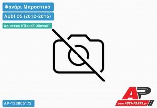 Ανταλλακτικό μπροστινό φανάρι (φως) - AUDI Q5 (2012-2016) - Αριστερό (πλευρά οδηγού)