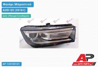 Ανταλλακτικό μπροστινό φανάρι (φως) - AUDI Q5 (2016+) - Δεξί (πλευρά συνοδηγού)