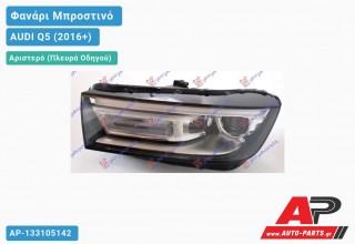 Ανταλλακτικό μπροστινό φανάρι (φως) - AUDI Q5 (2016+) - Αριστερό (πλευρά οδηγού)