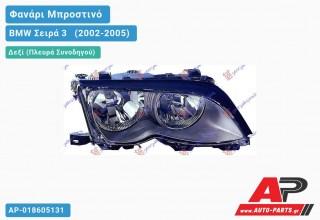 Ανταλλακτικό μπροστινό φανάρι (φως) - BMW Σειρά 3 [E46] [Sedan] (2002-2005) - Δεξί (πλευρά συνοδηγού)