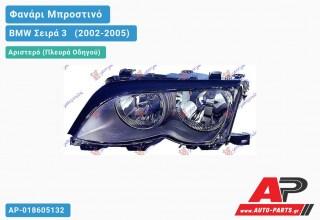 Ανταλλακτικό μπροστινό φανάρι (φως) - BMW Σειρά 3 [E46] [Sedan] (2002-2005) - Αριστερό (πλευρά οδηγού)