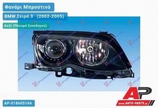 Ανταλλακτικό μπροστινό φανάρι (φως) - BMW Σειρά 3 [E46] [Sedan] (2002-2005) - Δεξί (πλευρά συνοδηγού) - Xenon