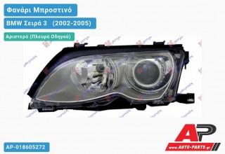 Ανταλλακτικό μπροστινό φανάρι (φως) - BMW Σειρά 3 [E46] [Sedan] (2002-2005) - Αριστερό (πλευρά οδηγού) - Xenon