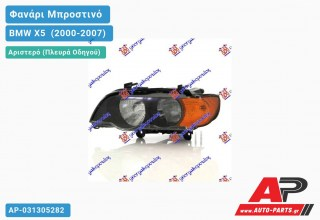 Ανταλλακτικό μπροστινό φανάρι (φως) - BMW X5 [E53] (2000-2007) - Αριστερό (πλευρά οδηγού)