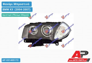 Ανταλλακτικό μπροστινό φανάρι (φως) - BMW X3 [E83] (2004-2007) - Αριστερό (πλευρά οδηγού) - Xenon
