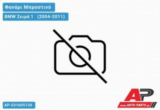 Ανταλλακτικό μπροστινό φανάρι (φως) - BMW Σειρά 1 [E81,E87] [3θυρο,5θυρο] (2004-2011)