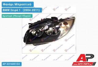 Ανταλλακτικό μπροστινό φανάρι (φως) - BMW Σειρά 1 [E81,E87] [3θυρο,5θυρο] (2004-2011) - Αριστερό (πλευρά οδηγού)