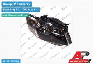 Ανταλλακτικό μπροστινό φανάρι (φως) - BMW Σειρά 1 [E81,E87] [3θυρο,5θυρο] (2004-2011) - Δεξί (πλευρά συνοδηγού)